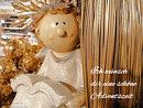 Ich wünsch Dir eine schöne Adventszeit